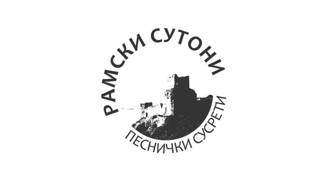 """""""Рамски сутони"""" 2014. – нетакмичарска песничка смотра"""