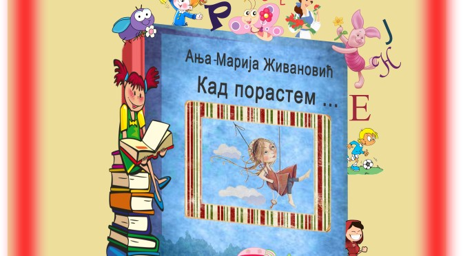 """Промоција књиге Ање-Марије Живановић """"Кад порастем…"""""""