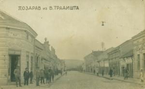 Главна улица 1924.