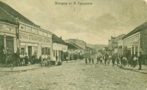 Главна улица 1925.