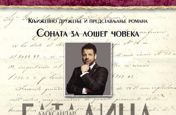 Александар Гаталица