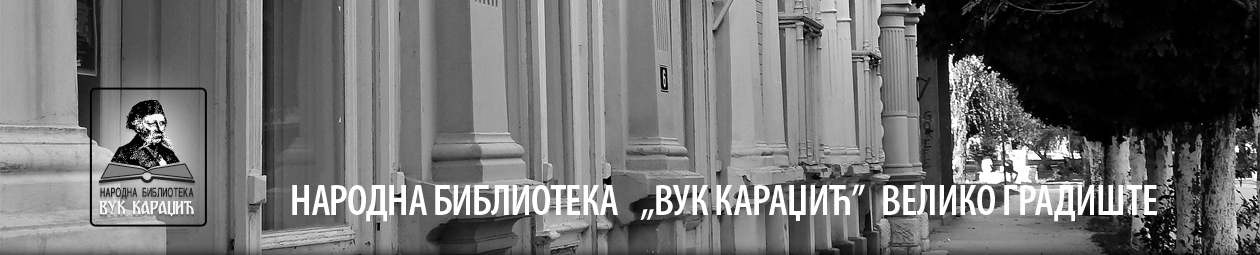"""Народна библиотека """"Вук Караџић"""" Велико Градиште"""
