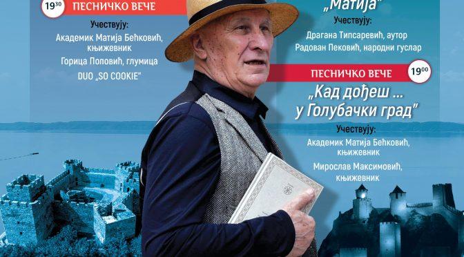 Матија Бећковић